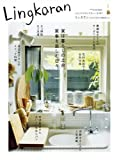 Lingkaran (リンカラン) 2008年 10月号 [雑誌]