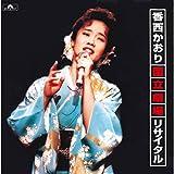 南部俵積み唄 (国立劇場リサイタル/1995)