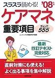 ケアマネ重要項目チェック555 '08年版 (2008)