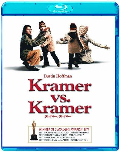 クレイマー、クレイマー [Blu-ray]