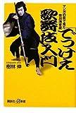 「でっけえ歌舞伎」入門  マンガの目で見た市川海老蔵 (講談社プラスアルファ新書)