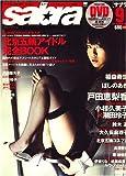 sabra (サブラ) 2008年 09月号 [雑誌]