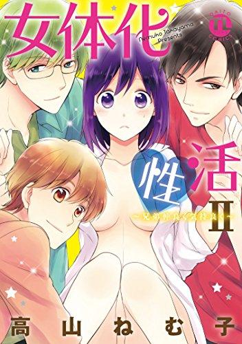 女体化性活II(ダイトコミックス TLシリーズ392) (ダイトコミックス TLシリーズ 392)