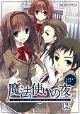 マジキュー4コマ 魔法使いの夜(2) (マジキューコミックス)