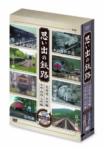 思い出の鉄路 DVD-BOX