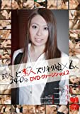 DVDヴァージン vol.2