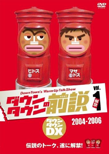 ダウンタウンの前説 vol.1 [DVD]
