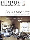 PiPPURi ピップリ 台所をいちばん好きな場所にするインテリアと雑貨の本 (タツミムック)