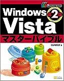 Windows Vistaマスターバイブル 第2版
