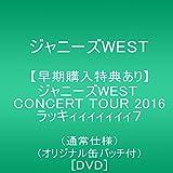 【早期購入特典あり】ジャニーズWEST CONCERT TOUR 2016 ラッキィィィィィィィ7(通常仕様)(オリジナル缶バッチ付) [DVD]