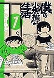 僕の小規模な生活 1 (1) (モーニングKC)