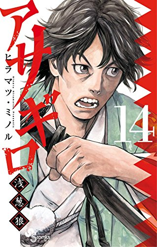 アサギロ~浅葱狼~(14) (ゲッサン少年サンデーコミックス)