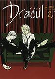 Dracul 2 (IDコミックス ZERO-SUMコミックス)