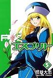 エスプリト(5) (BLADE COMICS)