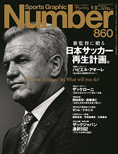 Number(ナンバー)860号 日本サッカー再生計画。 (Sports Graphic Number)