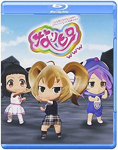 なりヒロwww 1 [Blu-ray]