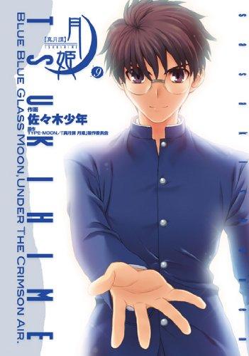 真月譚月姫 9 (電撃コミックス)