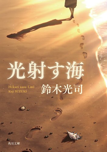 光射す海 (角川文庫)