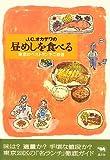 J.C.オカザワの昼めしを食べる―東京のベストランチ二百選