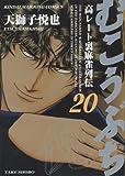 むこうぶち―高レート裏麻雀列伝 (20) (近代麻雀コミックス)