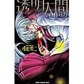透明人間の作り方 (少年チャンピオン・コミックス)