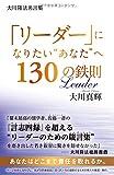 """大川隆法名言集 「リーダー」になりたい""""あなた"""