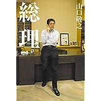 山口敬之 (著) (21)新品:   ¥ 1,382