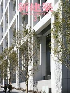 新建築 2012年 03月号 [雑誌]