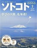 SOTOKOTO (ソトコト) 2009年 07月号 [雑誌]