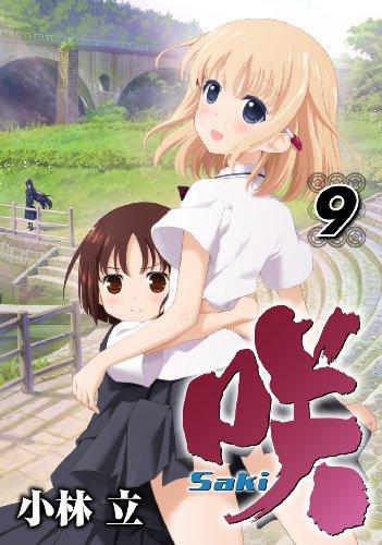 咲Saki(9) (ヤングガンガンコミックス)