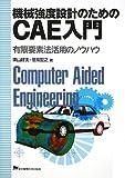 機械強度設計のためのCAE入門—有限要素法活用のノウハウ