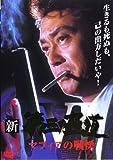 新・第三の極道 VI マフィアの戦慄[DVD]