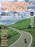 日本の絶景ロード100選―ライダー必携のツーリングガイド