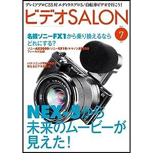 【クリックで詳細表示】ビデオ SALON (サロン) 2010年 07月号 [雑誌] [雑誌]