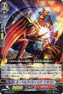 【シングルカード】EB09/006 ヌーベルクリティック・ドラゴン RR (ヴァンガード VG-EB09 創世の竜神)