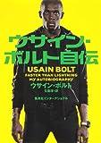 ウサイン・ボルト自伝 / ウサイン・ボルト のシリーズ情報を見る