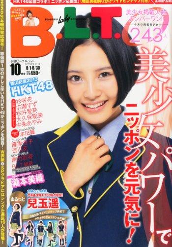 B.L.T.北海道宮城版 2013年 10月号 [雑誌]