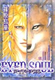 EYED SOUL 1 (キャラコミックス)