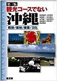 観光コースでない沖縄―戦跡・基地・産業・文化
