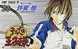 テニスの王子様 (30) (ジャンプ・コミックス)