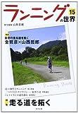 ランニングの世界 15 特集:走る道を拓く