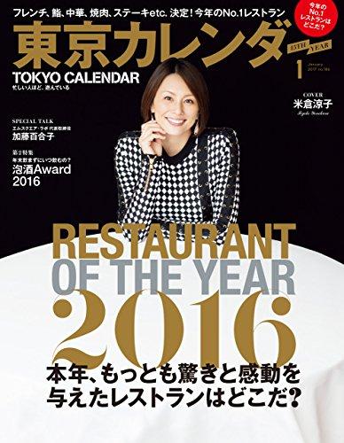 東京カレンダー 2017年 1月号 [雑誌]
