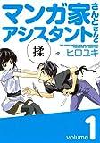マンガ家さんとアシスタントさんと 1 (ヤングガンガンコミックス)