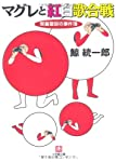 マグレと紅白歌合戦―間暮警部の事件簿 (小学館文庫)