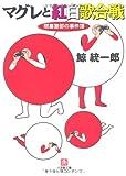 マグレと紅白歌合戦—間暮警部の事件簿 (小学館文庫)