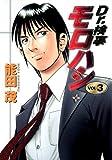 Dr.検事モロハシ 3 (ヤングジャンプコミックス)