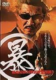 (暴)マルボー組織犯罪対策部捜査四課3 [DVD]