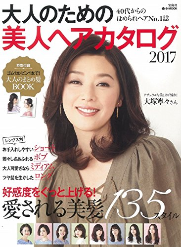 大人のための美人ヘアカタログ 2017年発売号 大きい表紙画像