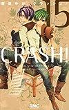 CRASH! 15 (りぼんマスコットコミックス)