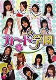 カード学園 [DVD]